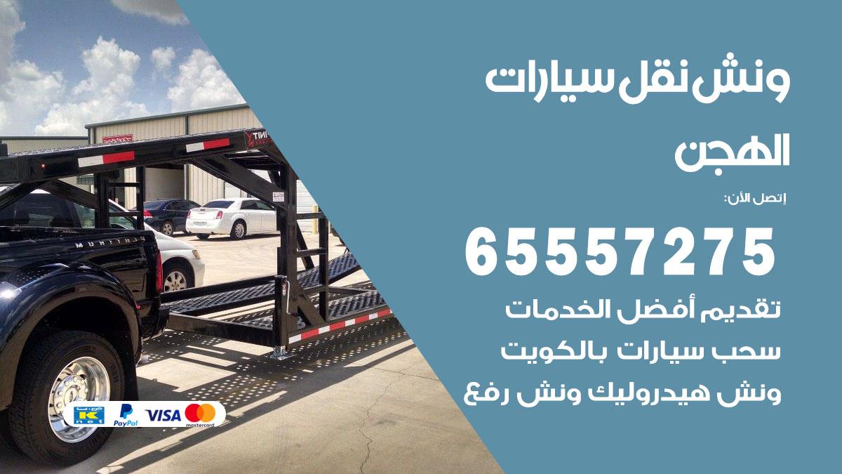 ونش الهجن / 65557275 / ونش كرين سطحة سحب نقل انقاذ سيارات