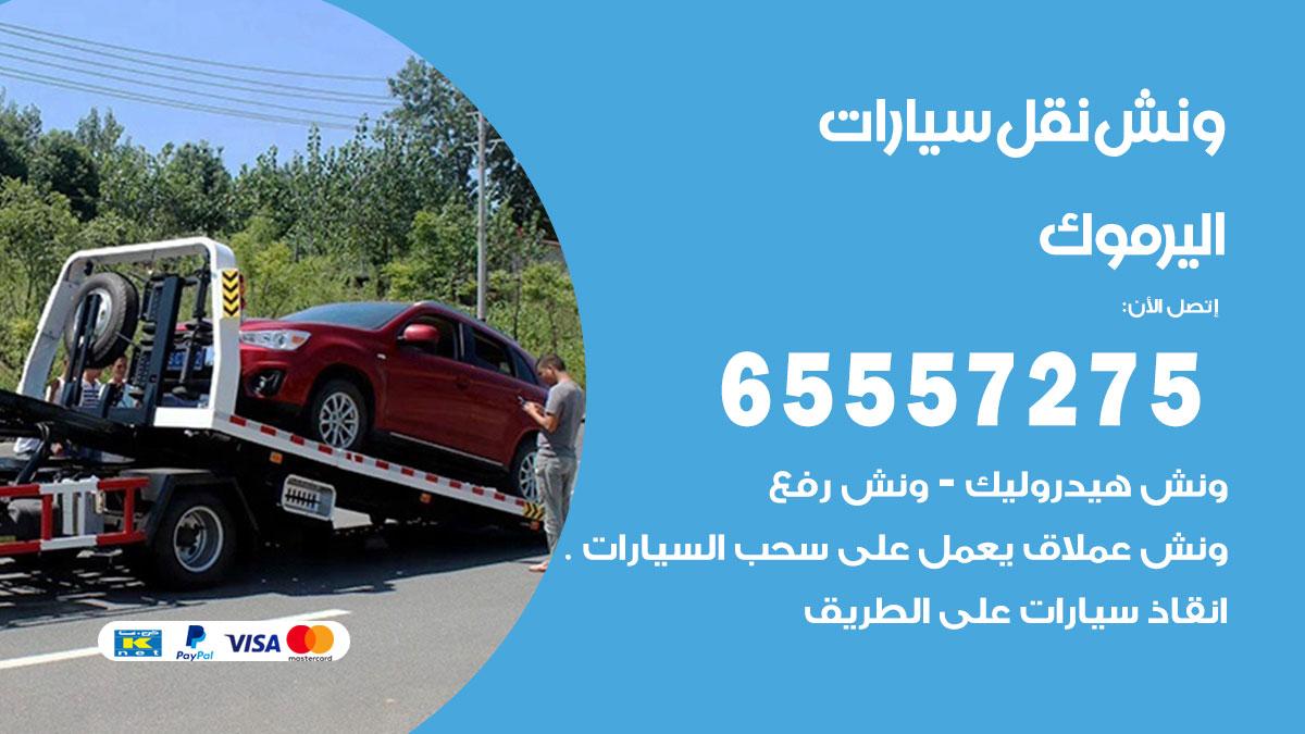 ونش اليرموك / 65557275 / ونش كرين سطحة سحب نقل انقاذ سيارات
