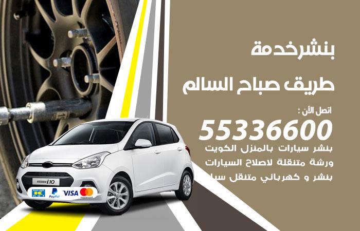 بنشر صباح السالم خدمة طريق / 55336600 / كراج بنشر متنقل تبديل تواير سيارات