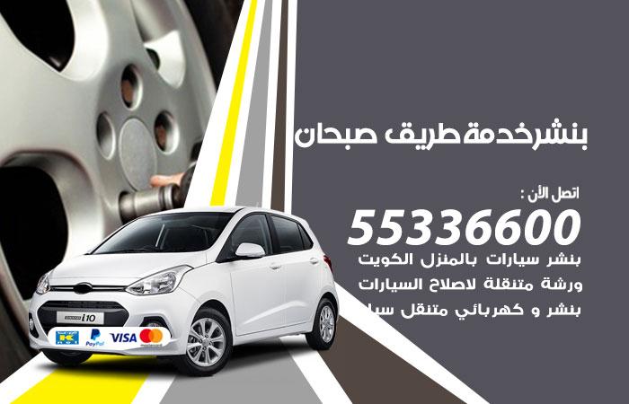 بنشر صبحان خدمة طريق / 55336600 / كراج بنشر متنقل تبديل تواير سيارات