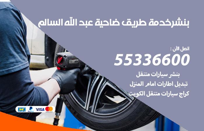 بنشر ضاحية عبد الله السالم خدمة طريق / 55336600 / كراج بنشر متنقل تبديل تواير سيارات