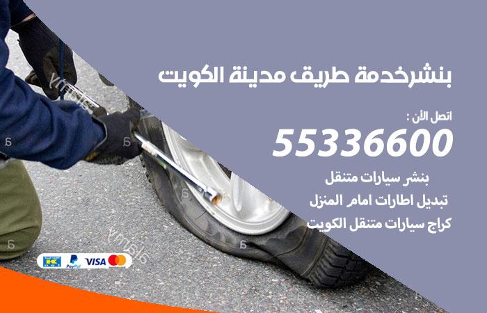 بنشر متنقل خدمة طريق الكويت / 55336600 / كراج كهرباء وبنشر متنقل الكوبت