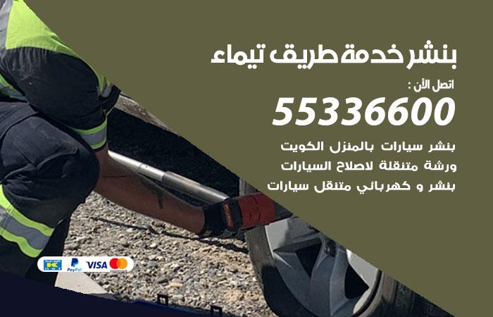 بنشر تيماء خدمة طريق / 55336600 / كراج بنشر متنقل تبديل تواير سيارات