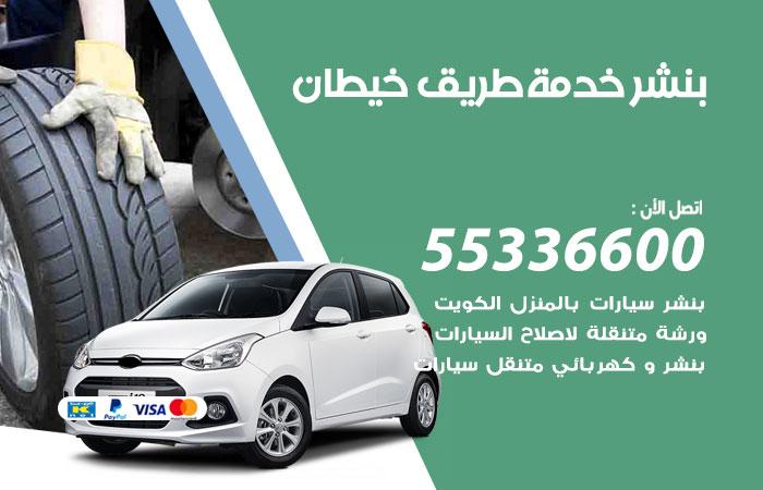 بنشر خيطان خدمة طريق / 55336600 / كراج بنشر متنقل تبديل تواير سيارات