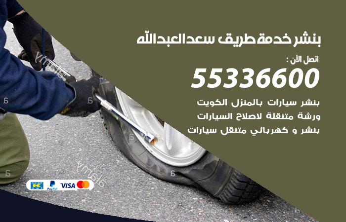 بنشر سعد العبد الله خدمة طريق / 55336600 / كراج بنشر متنقل تبديل تواير سيارات
