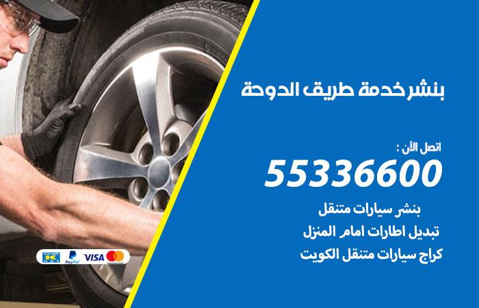بنشر الدوحة خدمة طريق / 55336600 / كراج بنشر متنقل تبديل تواير سيارات