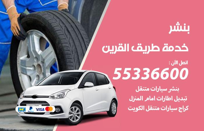 بنشر القرين خدمة طريق / 55336600 / كراج بنشر متنقل تبديل تواير سيارات