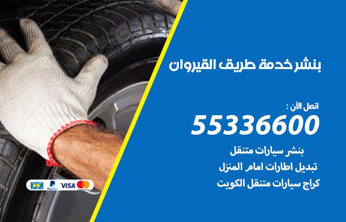 بنشر القيروان خدمة طريق / 55336600 / كراج بنشر متنقل تبديل تواير سيارات