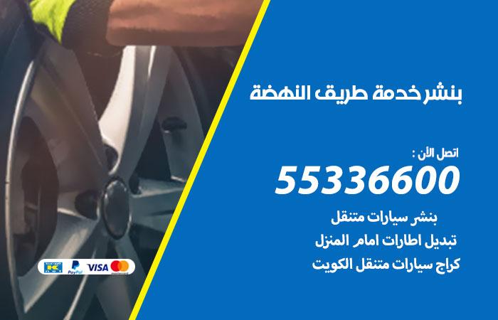 بنشر النهضة خدمة طريق / 55336600 / كراج بنشر متنقل تبديل تواير سيارات