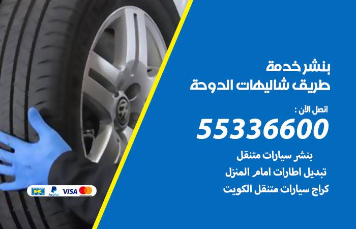بنشر شاليهات الدوحة خدمة طريق / 55336600 / كراج بنشر متنقل تبديل تواير سيارات