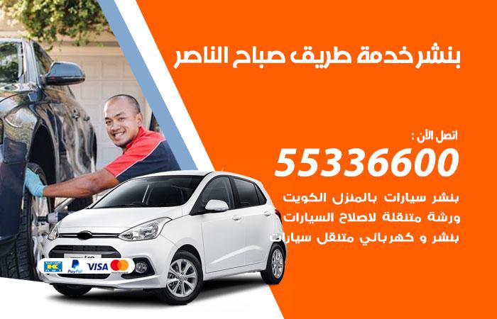 بنشر صباح الناصر خدمة طريق / 55336600 / كراج بنشر متنقل تبديل تواير سيارات