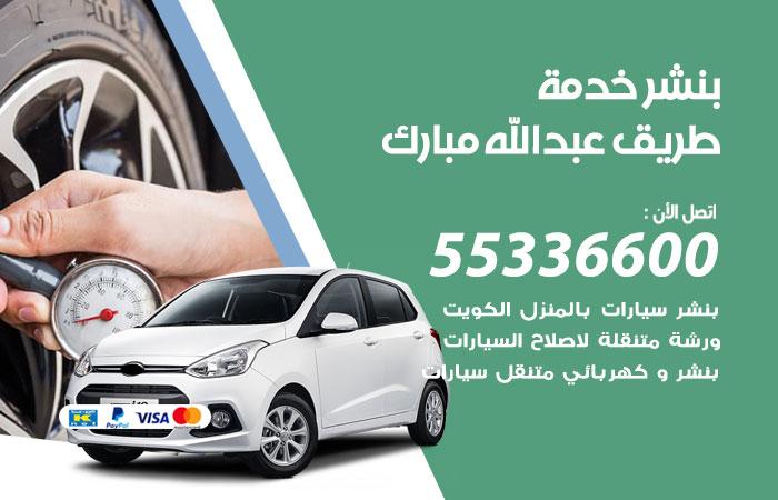 بنشر عبد الله المبارك خدمة طريق / 55336600 / كراج بنشر متنقل تبديل تواير سيارات