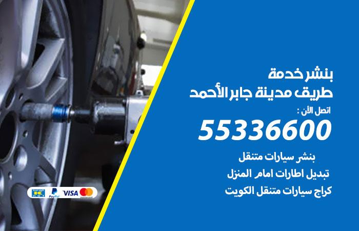 بنشر  مدينة جابر الاحمد خدمة طريق / 55336600 / كراج بنشر متنقل تبديل تواير سيارات