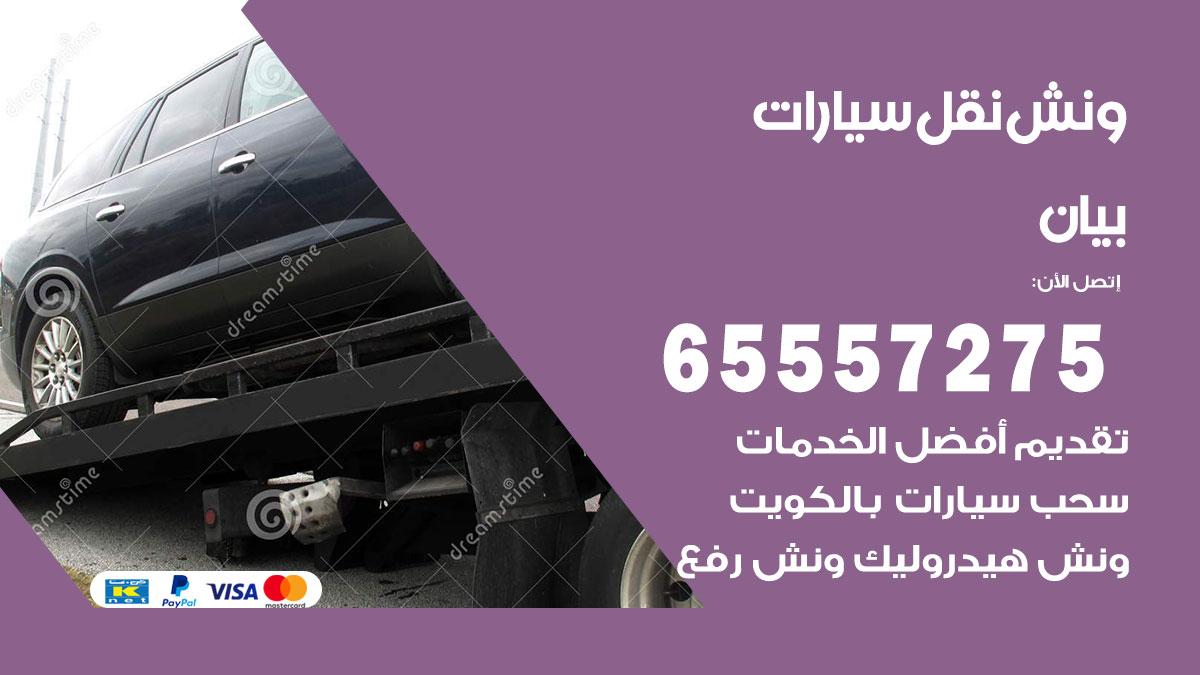ونش بيان / 65557275 / ونش كرين سطحة سحب نقل انقاذ سيارات