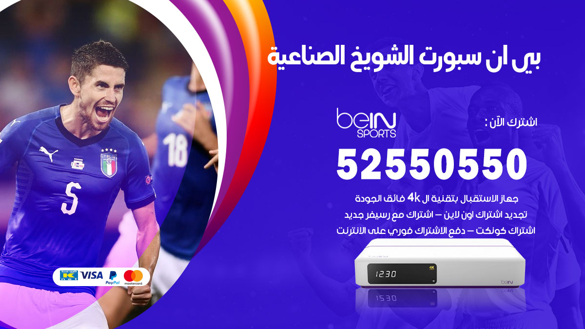 بي ان سبورت الشويخ الصناعية / 52550550 / رقم خدمة عملاء bein sport الكويت