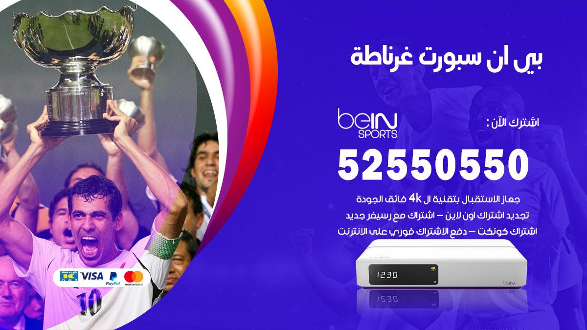 بي ان سبورت غرناطة / 52550550 / رقم خدمة عملاء bein sport الكويت