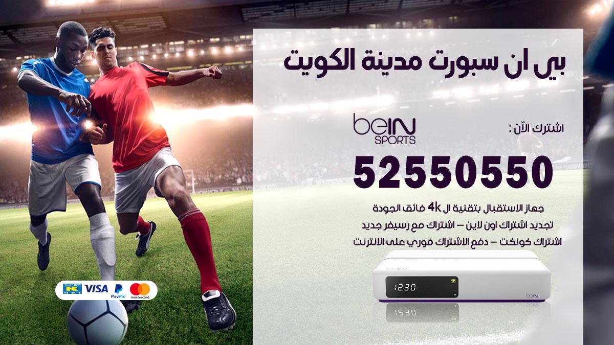 بي ان سبورت الكويت / 52550550 / رقم خدمة عملاء بي ان سبورت bein sport