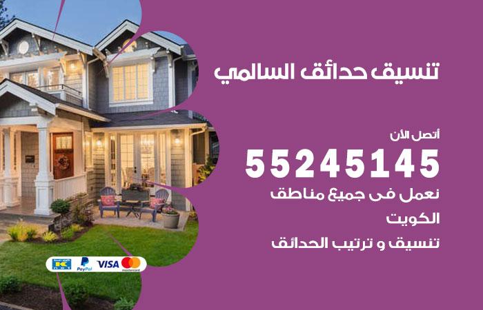 تنسيق حدائق السالمي / 55245145 / تصميم وتنسق حدائق منزلية السالمي