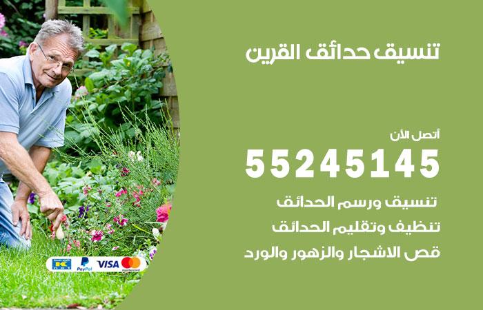 تنسيق حدائق القرين / 55245145 / تصميم وتنسق حدائق منزلية القرين