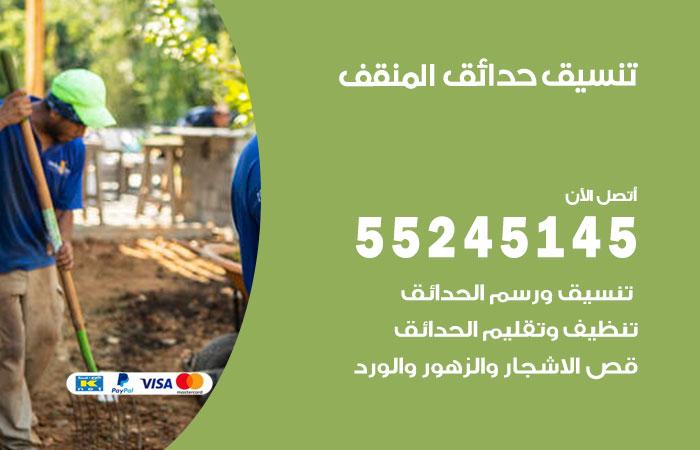 تنسيق حدائق المنقف / 55245145 / تصميم وتنسق حدائق منزلية المنقف