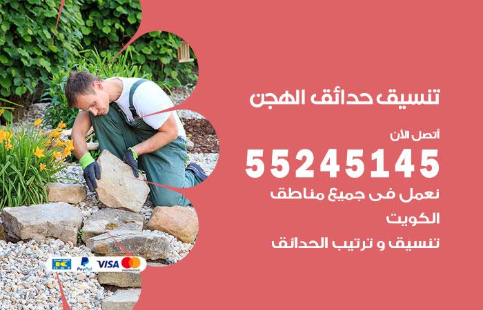 تنسيق حدائق الهجن / 55245145 / تصميم وتنسق حدائق منزلية الهجن