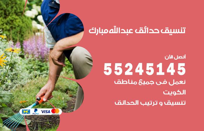 تنسيق حدائق عبد الله المبارك / 55245145 / تصميم وتنسق حدائق منزلية عبد الله المبارك