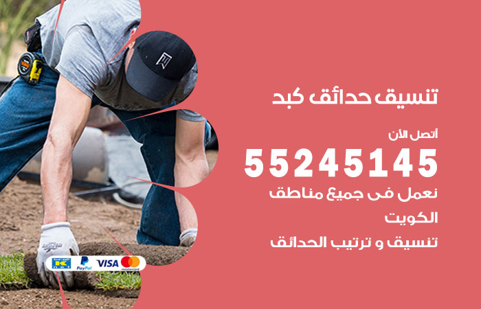 تنسيق حدائق كبد / 55245145 / تصميم وتنسق حدائق منزلية كبد