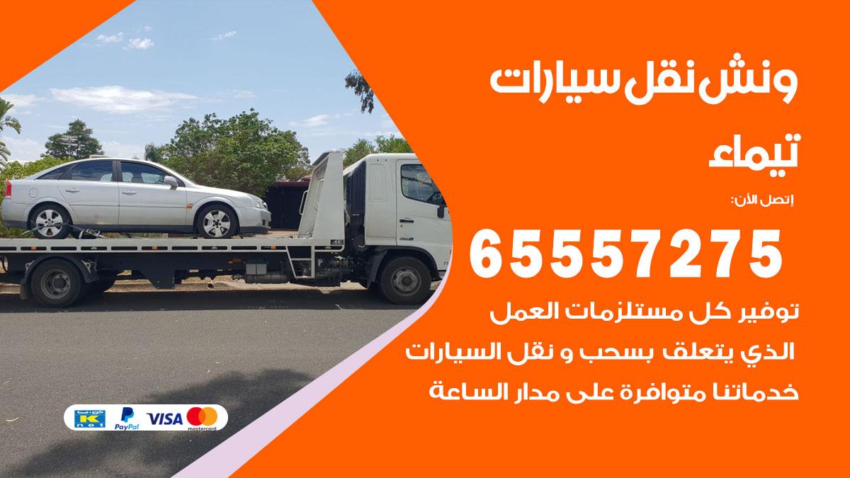 ونش تيماء / 65557275 / ونش كرين سطحة سحب نقل انقاذ سيارات