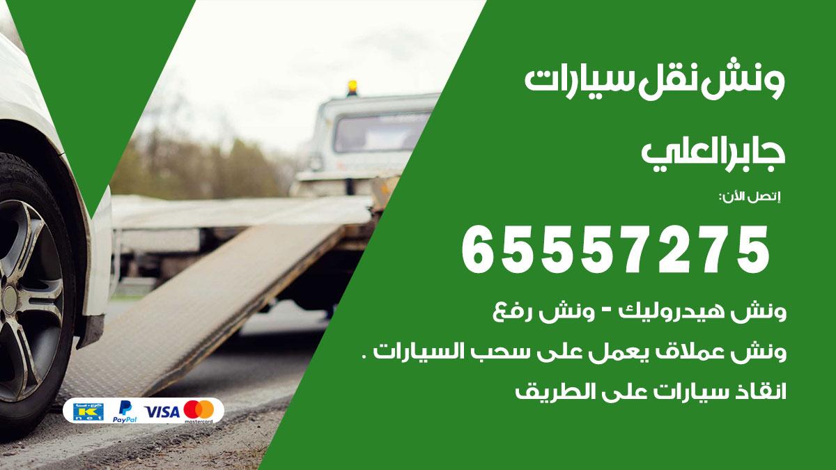 ونش جابر العلي / 65557275 / ونش كرين سطحة سحب نقل انقاذ سيارات