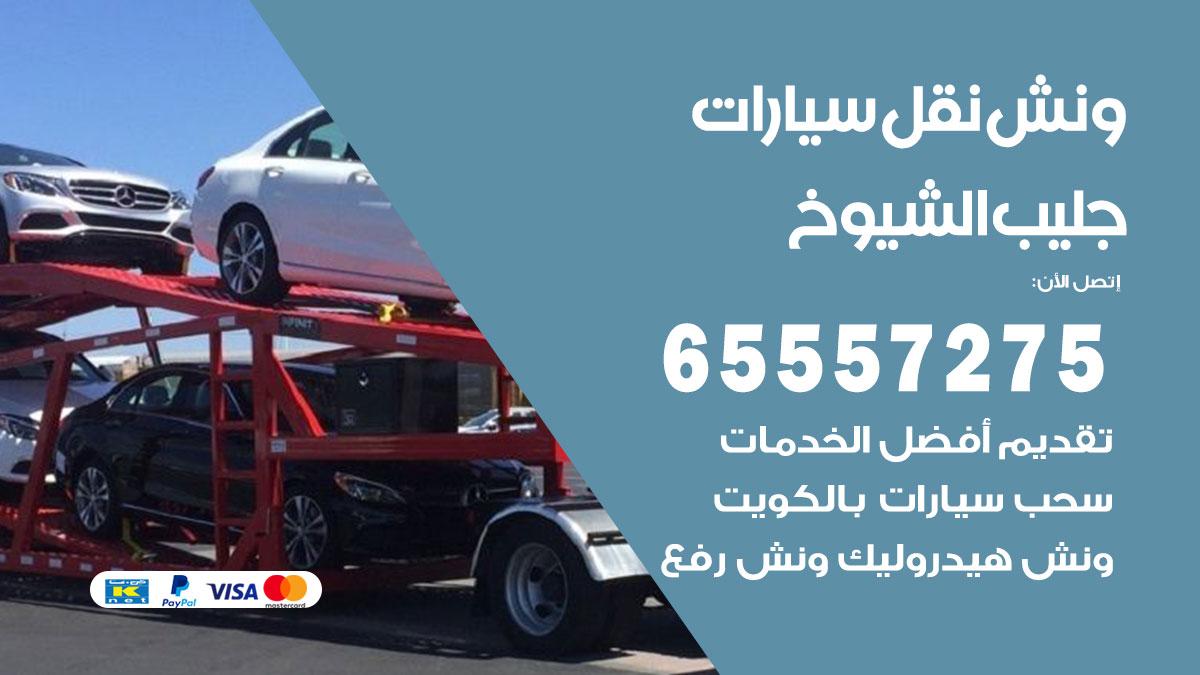 ونش جليب الشيوخ / 65557275 / ونش كرين سطحة سحب نقل انقاذ سيارات