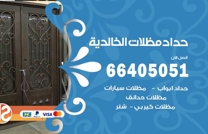 حداد الخالدية / 66405051 / حداد مظلات سيارات معلم حداد أبواب الخالدية