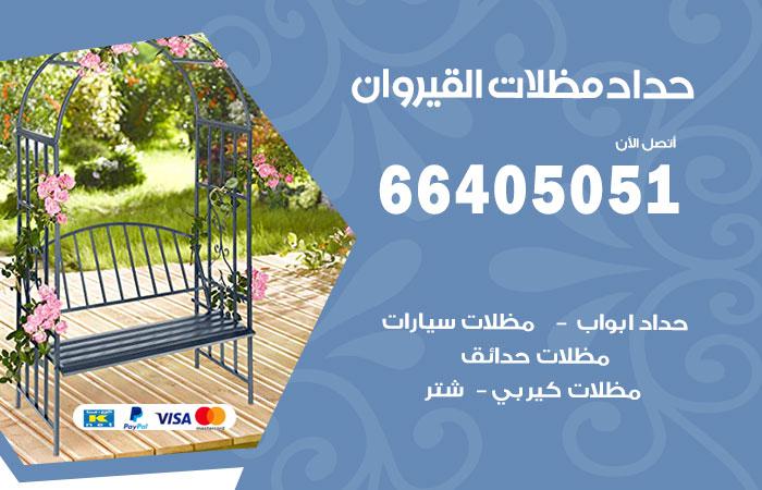 حداد القيروان / 66405051 / حداد مظلات سيارات معلم حداد أبواب القيروان
