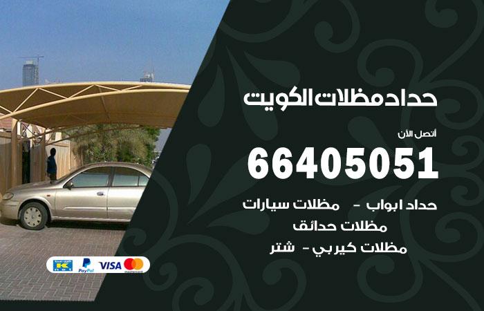 حداد الزور / 66405051 / حداد مظلات سيارات معلم حداد أبواب الزور