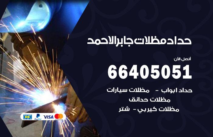 حداد مدينة جابر الاحمد / 66405051 / حداد مظلات سيارات معلم حداد أبواب مدينة جابر الاحمد