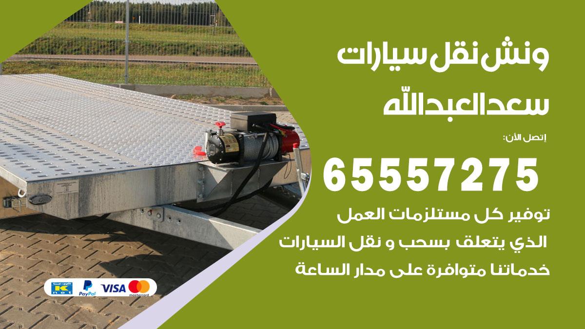 ونش سعد العبدالله / 65557275 / ونش كرين سطحة سحب نقل انقاذ سيارات