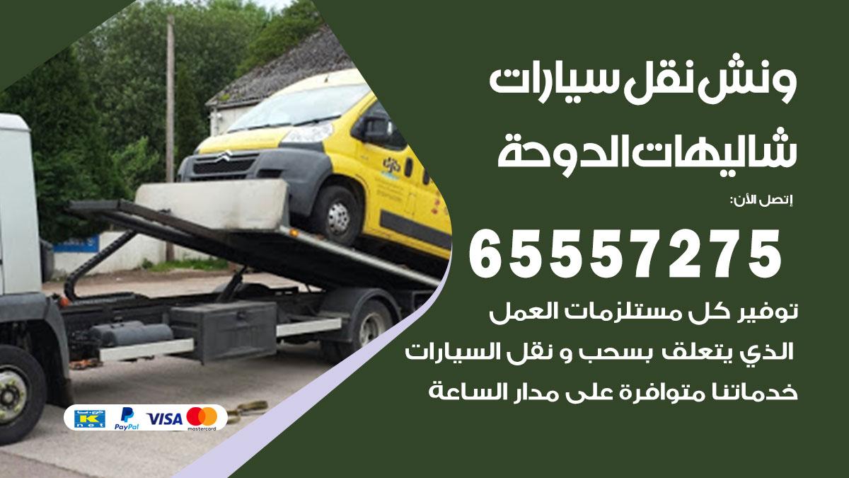 ونش شاليهات الدوحة / 65557275 / ونش كرين سطحة سحب نقل انقاذ سيارات