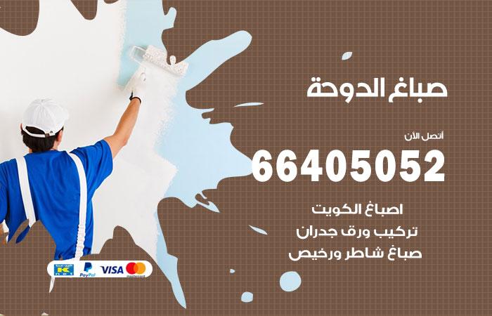 صباغ منازل الدوحة / 66405052 / صباغ تركيب ورق جداران شاطر ورخيص الدوحة