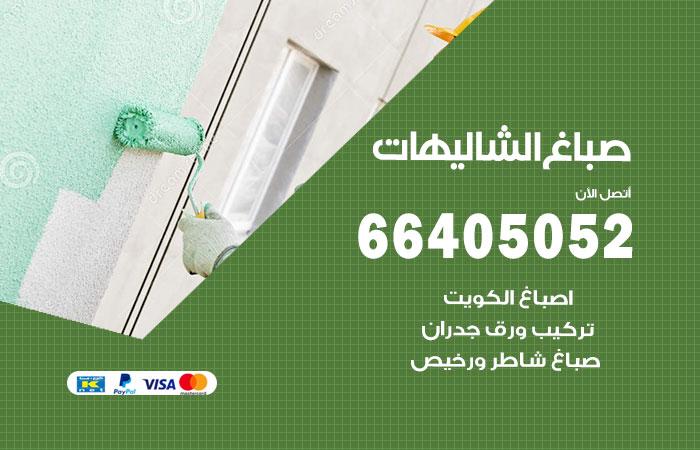 صباغ منازل شاليهات الدوحة / 66405052 / صباغ تركيب ورق جداران شاطر ورخيص شاليهات الدوحة