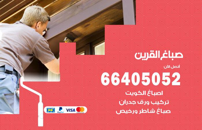 صباغ منازل القرين / 66405052 / صباغ تركيب ورق جداران شاطر ورخيص القرين