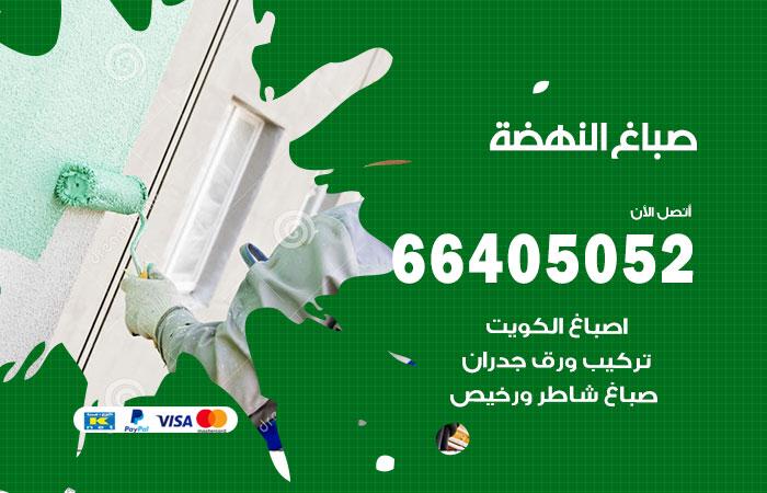 صباغ منازل النهضة / 66405052 / صباغ تركيب ورق جداران شاطر ورخيص النهضة