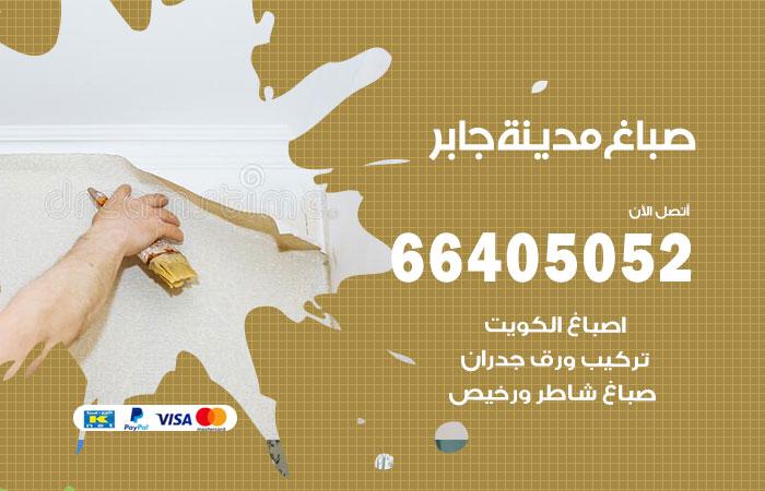 صباغ منازل مدينة جابر الاحمد / 66405052 / صباغ تركيب ورق جداران شاطر ورخيص مدينة جابر الاحمد