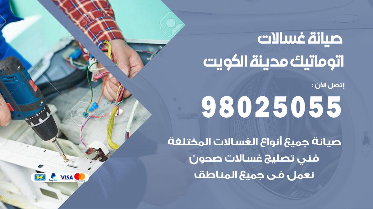 فني تصليح غسالات الكويت / 98025055 / صيانة غسالات اتوماتيك نشافات ملابس