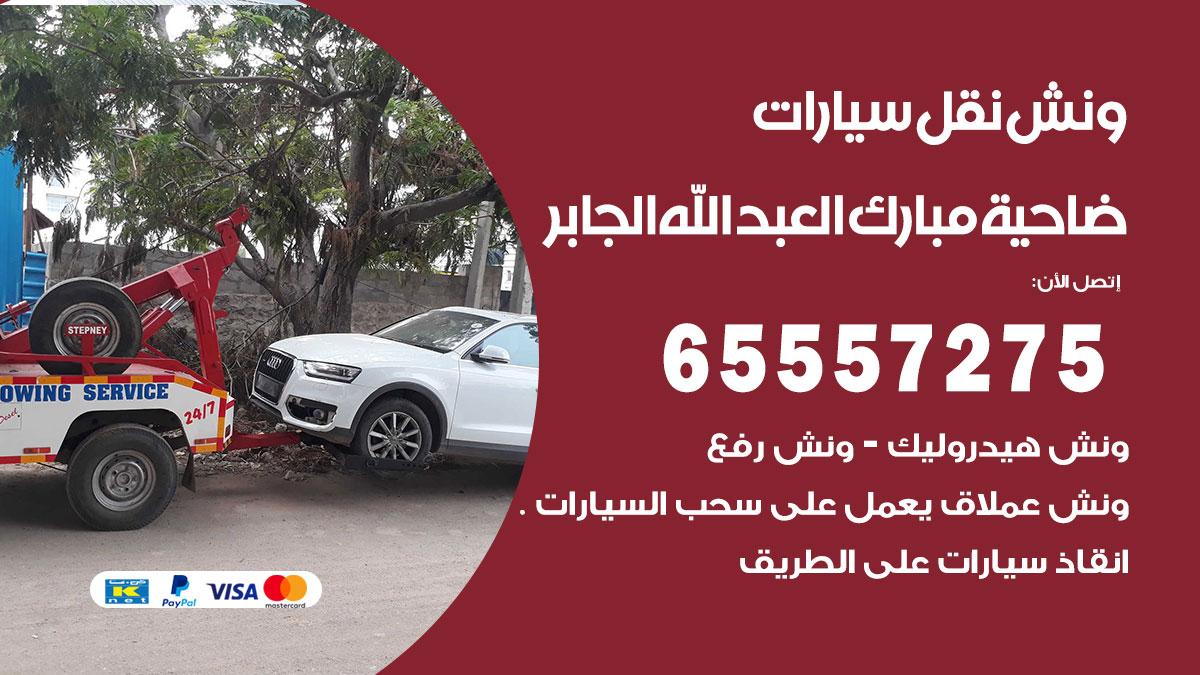 ونش ضاحية مبارك العبد الله الجابر / 65557275 / ونش كرين سطحة سحب نقل انقاذ سيارات