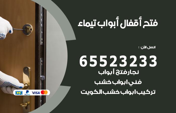 فتج اقفال أبواب تيماء / 65523233  / خدمة فتح أبواب تبديل وتركيب أقفال