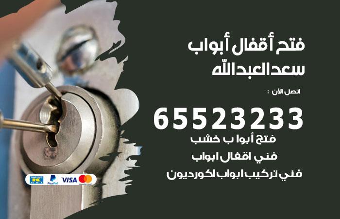 فتج اقفال أبواب سعد العبد الله / 65523233  / خدمة فتح أبواب تبديل وتركيب أقفال