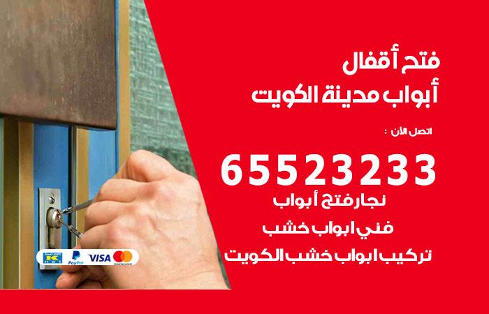 فتح اقفال أبواب الكويت / 65523233  / خدمة فتح أبواب تبديل وتركيب أقفال بالكويت