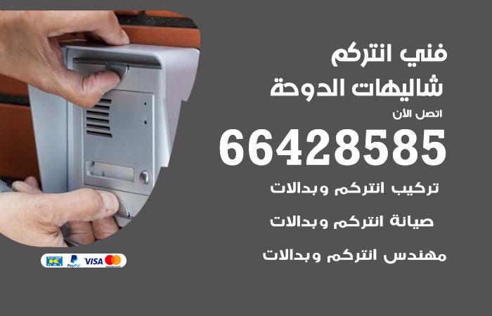 فني انتركم شاليهات الدوحة / 66428585 / فني تركيب وصيانة انتركم شاليهات الدوحة