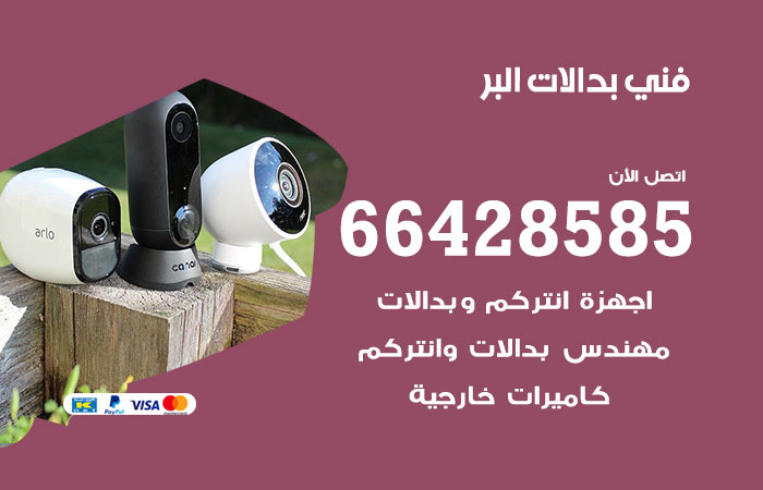 فني بدالات البر / 66428585 / فني بدالة تركيب وصيانة بدالات البر