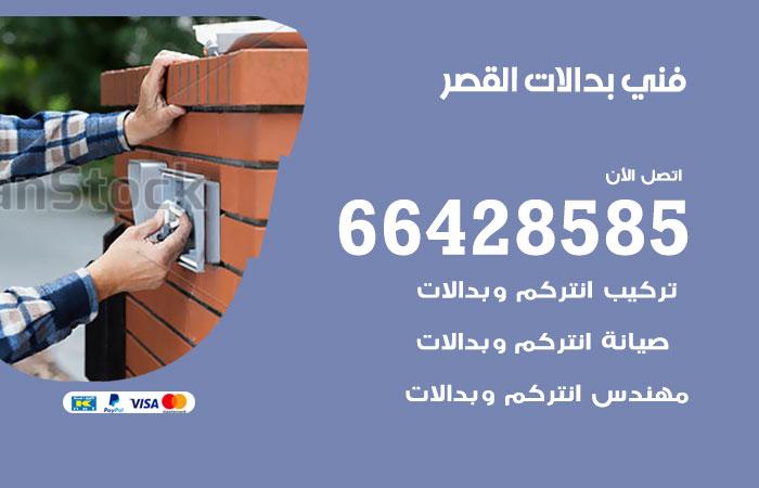 فني بدالات القصر / 66428585 / فني بدالة تركيب وصيانة بدالات القصر