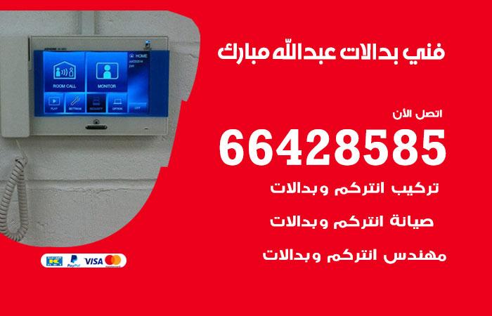 فني بدالات عبد الله المبارك / 66428585 / فني بدالة تركيب وصيانة بدالات عبد الله المبارك